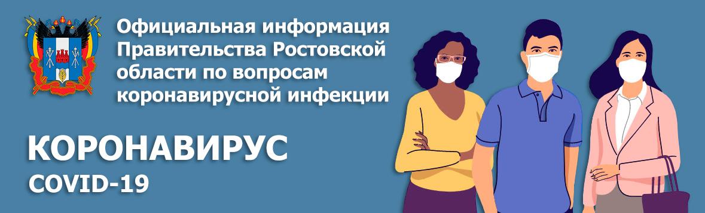 covid19_ro